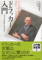ドラッカー入門 ダイヤモンド社 1600円+税