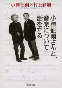 小澤征爾さんと音楽について話をする