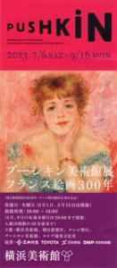 pushkin当日券チケット 一般1500円