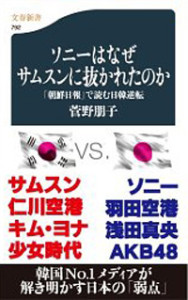 ソニーはなぜサムスンに抜かれたのか 菅野 朋子 著 2011年 文春新書 ¥767 *こちらはソニーOBではなく、フリーのノンフィクションライターによる著