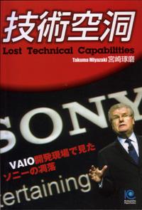 「技術空洞」 VAIO開発現場で見たソニーの凋落 宮崎 琢磨 著 2006年 光文社ペーパーバックス 定価 ¥1,000