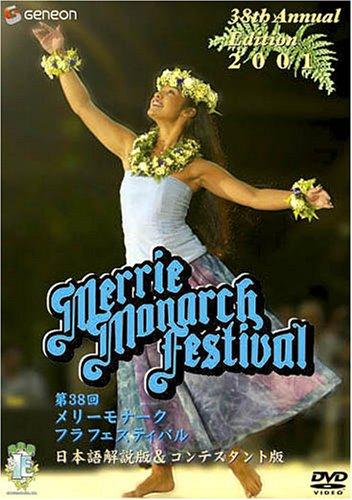2001 Merrie Monarch Festival のDVD