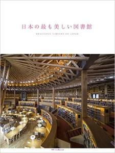 日本の最も美しい図書館 立野井一恵(文)