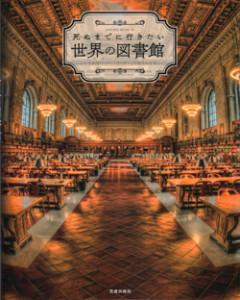 死ぬまでに行きたい世界の図書館