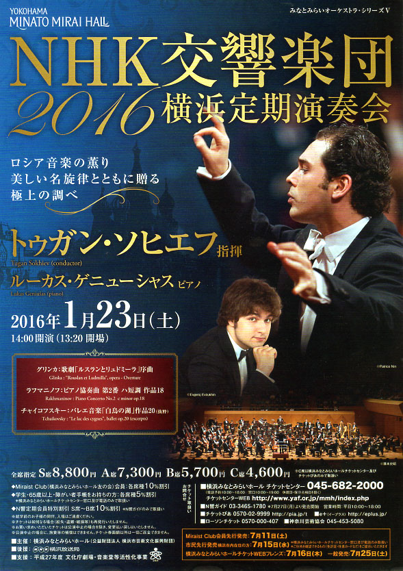 2016NHK交響楽団