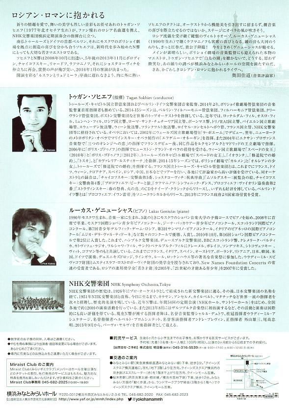 NHK2016パンフ演奏家紹介
