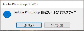 環境設定ファイルを削除