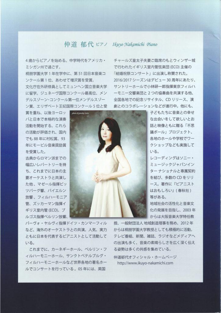 Ikuyo Nakamichicプロフィール